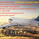Random image: EthiopisLHCloudSaleAd1