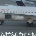 Random image: cropped-EthiopisETDreamlinerAd.jpg