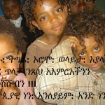 Random image: ethiopisUnityAd1