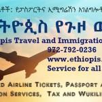 Random image: EthiopisAd20181